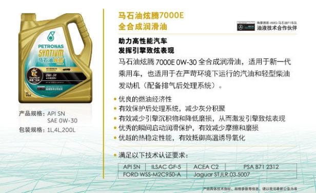 馬石油炫騰7000E全合成潤滑油.jpg